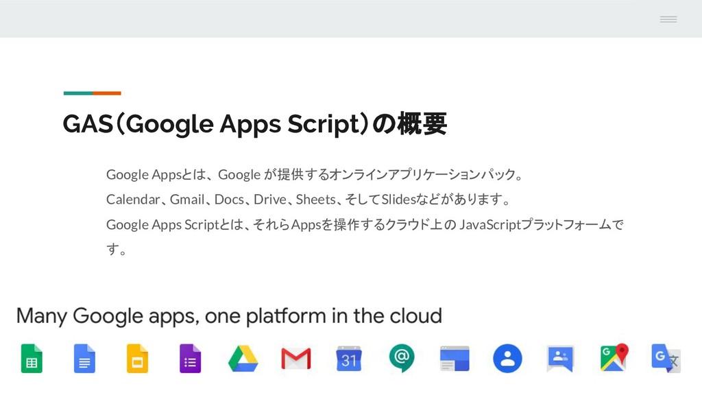 Google Appsとは、 Google が提供するオンラインアプリケーションパック。 Ca...