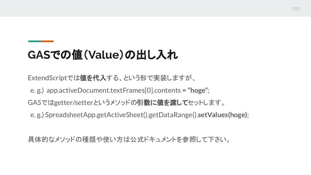 GASでの値(Value)の出し入れ ExtendScriptでは値を代入する、という形で実装...