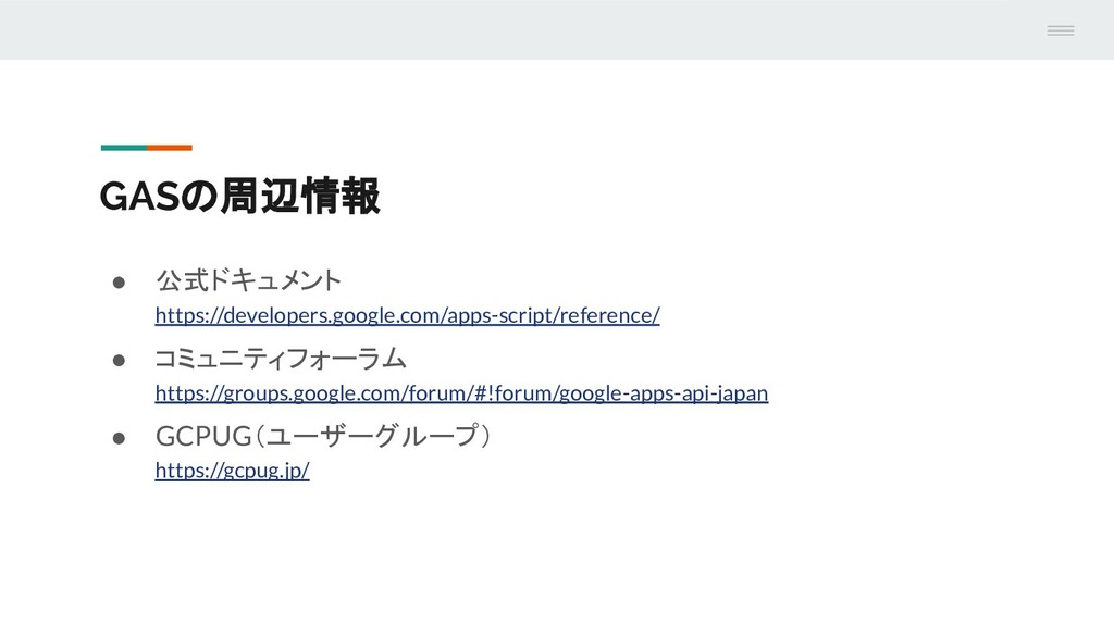 GASの周辺情報 ● 公式ドキュメント https://developers.google.c...