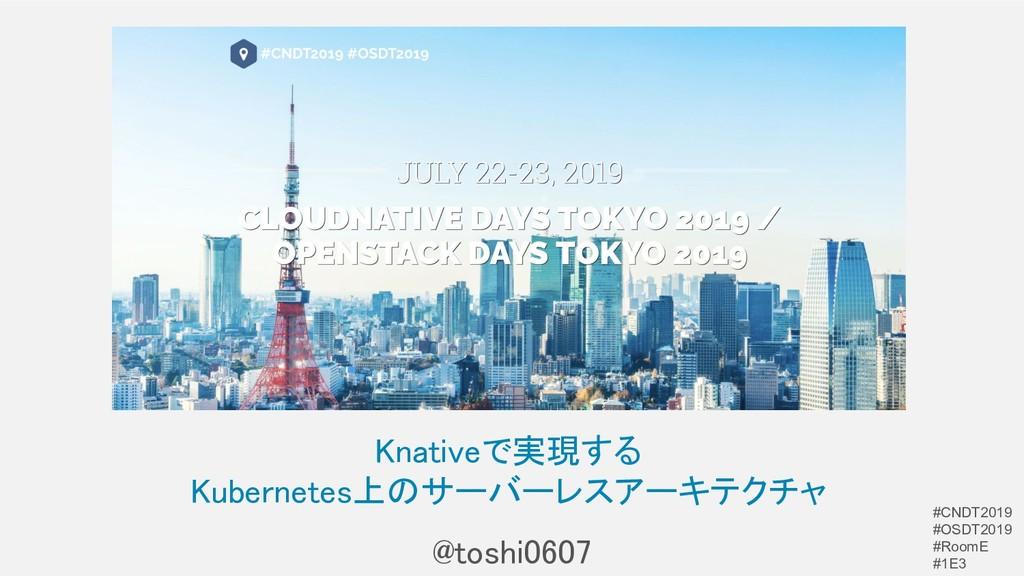 Knativeで実現する Kubernetes上のサーバーレスアーキテクチャ @toshi...