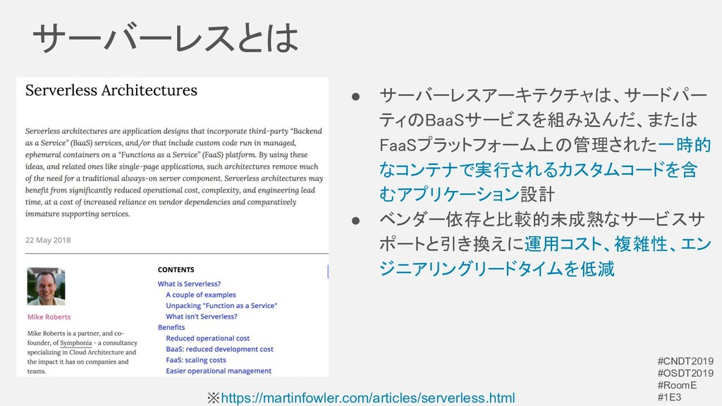 サーバーレスとは