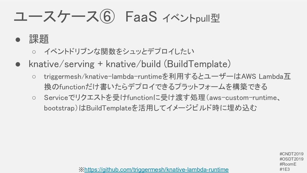ユースケース⑥ FaaS イベントpull型 ※https://github.com/tri...