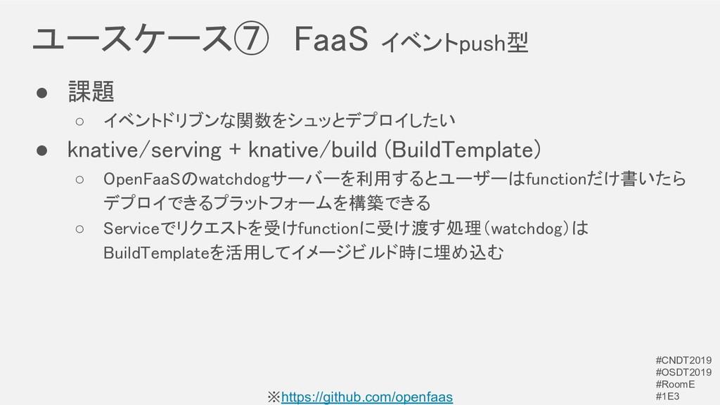ユースケース⑦ FaaS イベントpush型 ※https://github.com/ope...