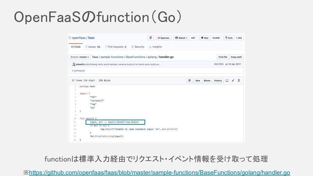 OpenFaaSのfunction(Go) ※https://github.com/open...