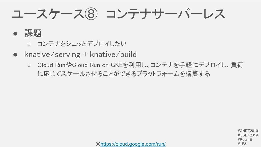 ユースケース⑧ コンテナサーバーレス ※https://cloud.google.com/r...