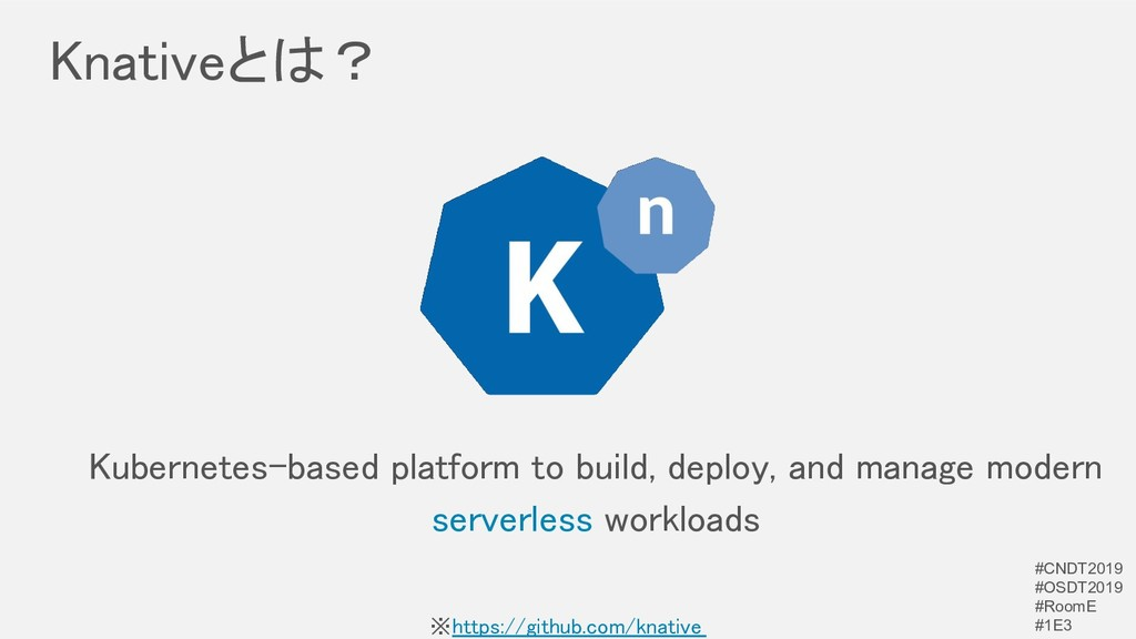 Knativeとは?