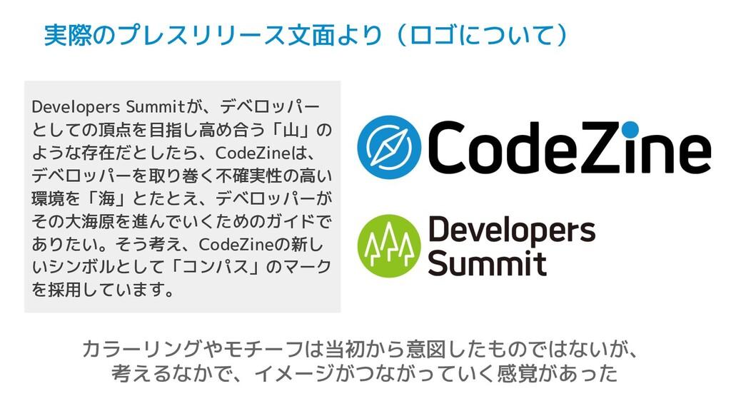 実際のプレスリリース文面より(ロゴについて) Developers Summitが、デベロッパ...