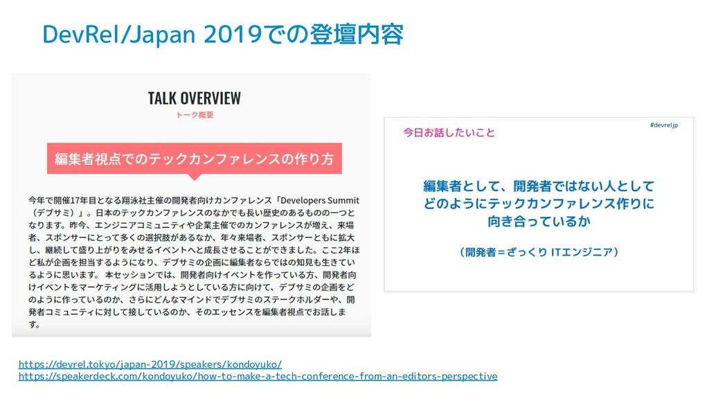DevRel/Japan 2019での登壇内容 https://devrel.tokyo/ja...