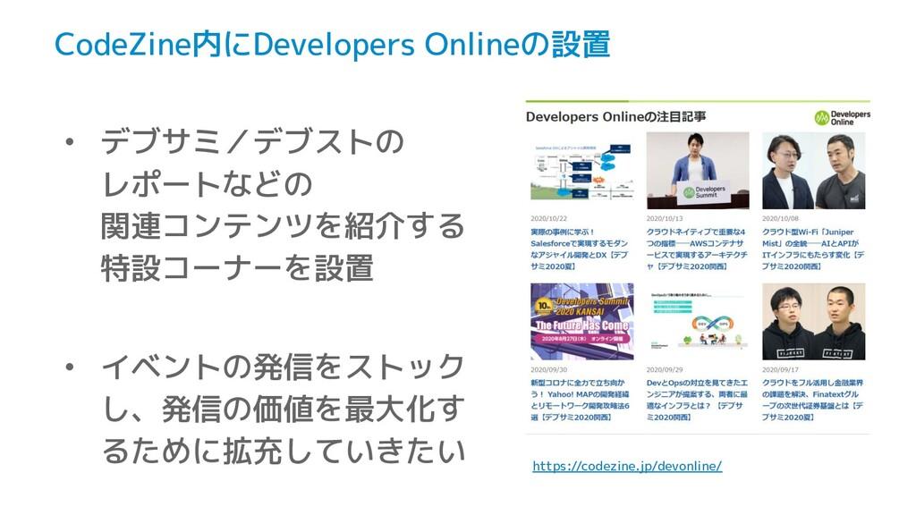CodeZine内にDevelopers Onlineの設置 • デブサミ/デブストの レポー...