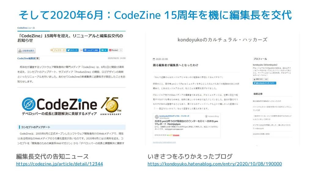 そして2020年6月:CodeZine 15周年を機に編集長を交代 編集長交代の告知ニュース ...