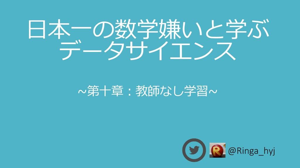 @Ringa_hyj 日本一の数学嫌いと学ぶ データサイエンス ~第十章:教師なし学習~