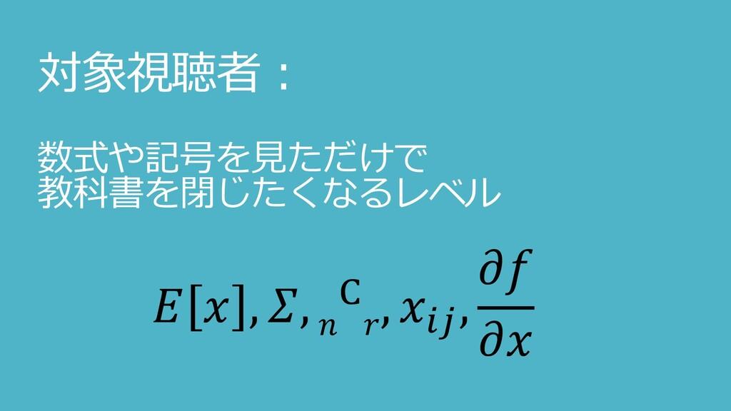 対象視聴者: 数式や記号を見ただけで 教科書を閉じたくなるレベル   , ,  C  ,  ,...