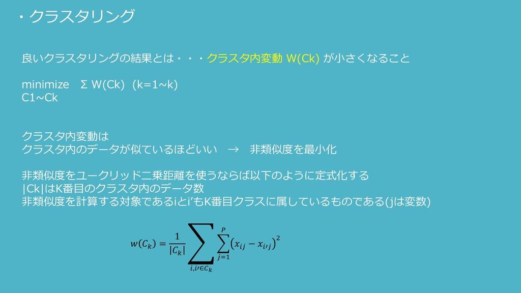 ・クラスタリング 良いクラスタリングの結果とは・・・クラスタ内変動 W(Ck) が小さくなるこ...