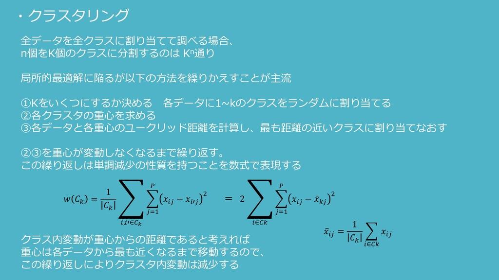 ・クラスタリング 全データを全クラスに割り当てて調べる場合、 n個をK個のクラスに分割するのは...