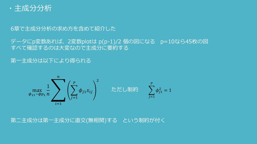 ・主成分分析 6章で主成分分析の求め方を含めて紹介した データにp変数あれば、2変数plotは...
