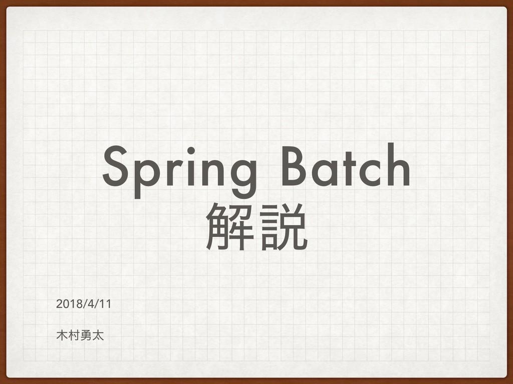 Spring Batch ղઆ 2018/4/11  ଜ༐ଠ