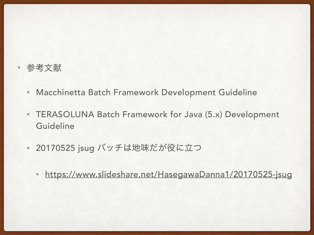 • ߟจݙ • Macchinetta Batch Framework Developmen...