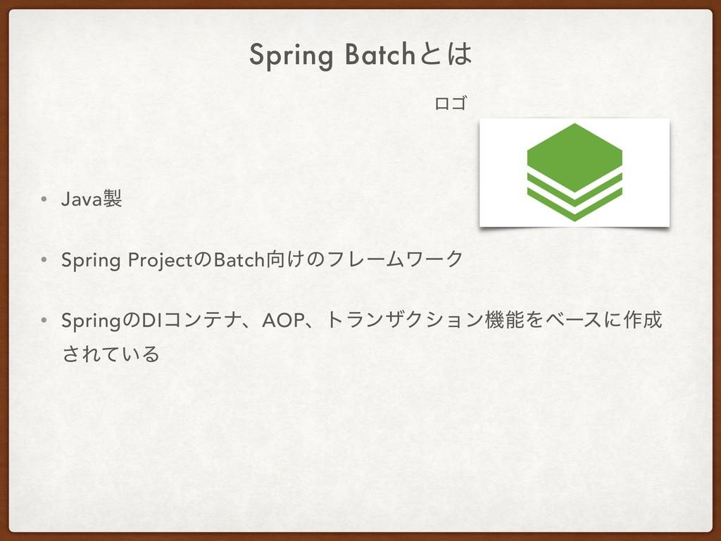 Spring Batchͱ • Java • Spring ProjectͷBatch͚...
