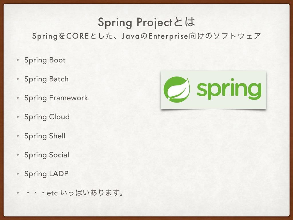 SpringΛCOREͱͨ͠ɺJavaͷEnterprise͚ͷιϑτΣΞ Spring ...