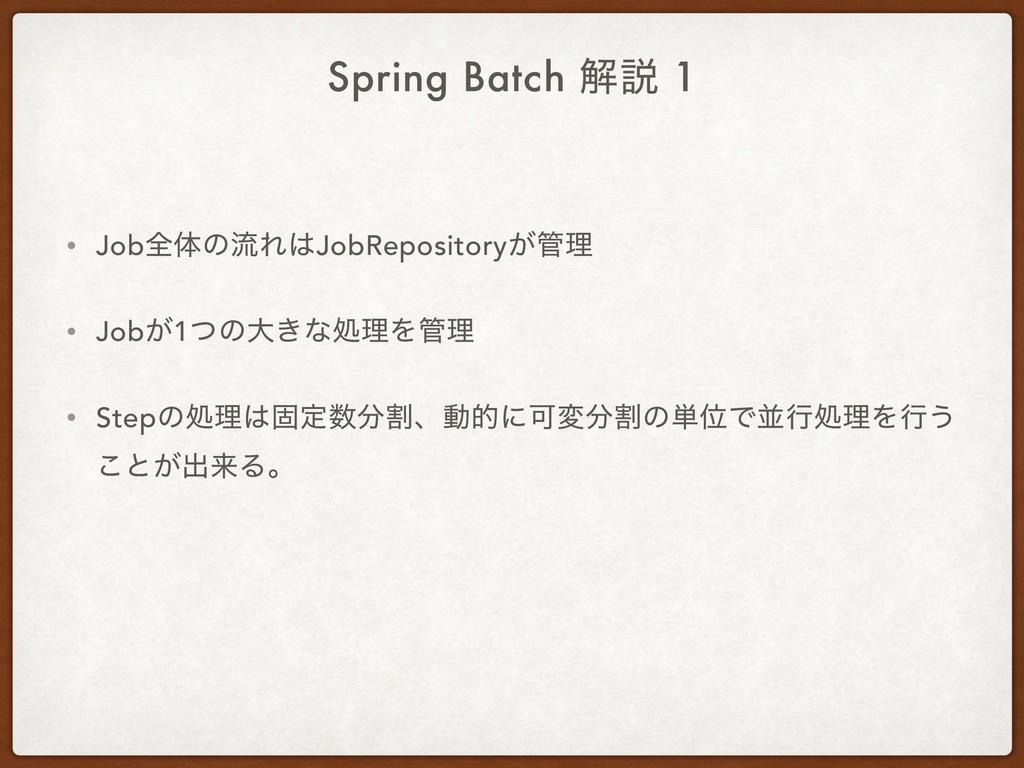 Spring Batch ղઆ 1 • JobશମͷྲྀΕJobRepository͕ཧ •...