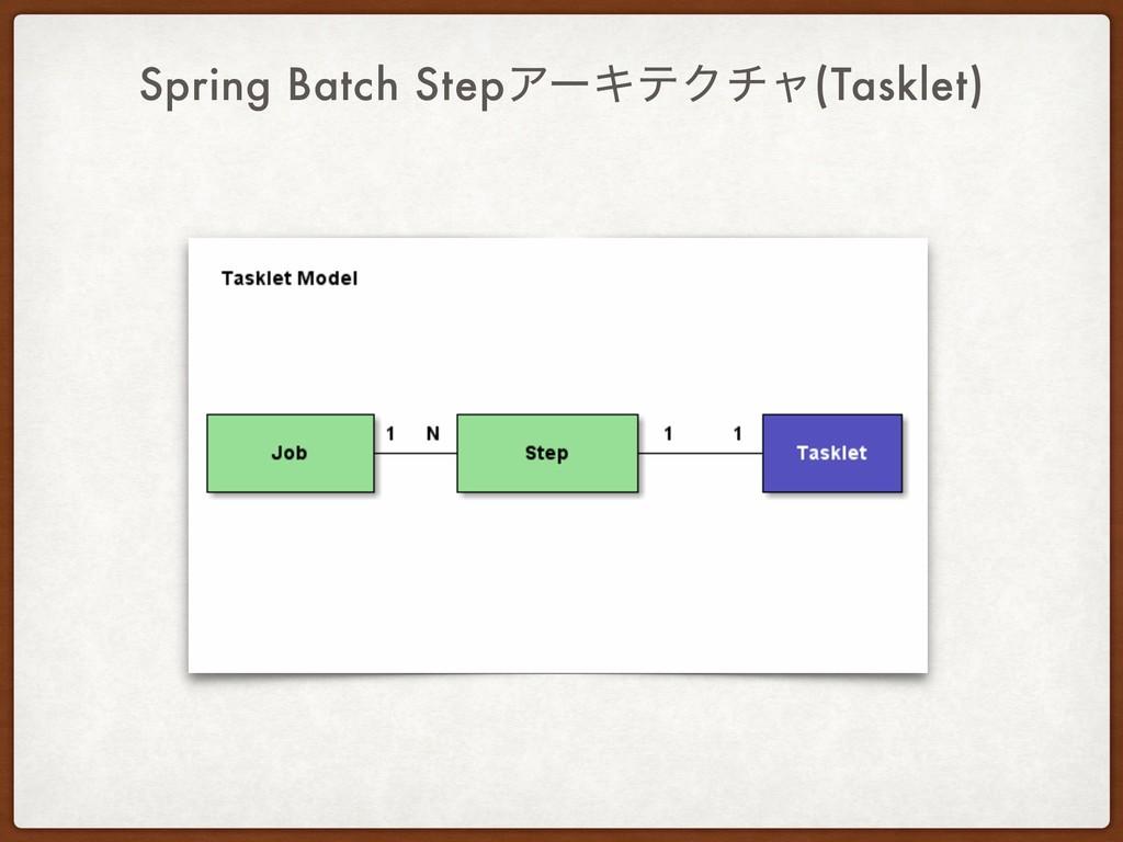 Spring Batch StepΞʔΩςΫνϟ(Tasklet)
