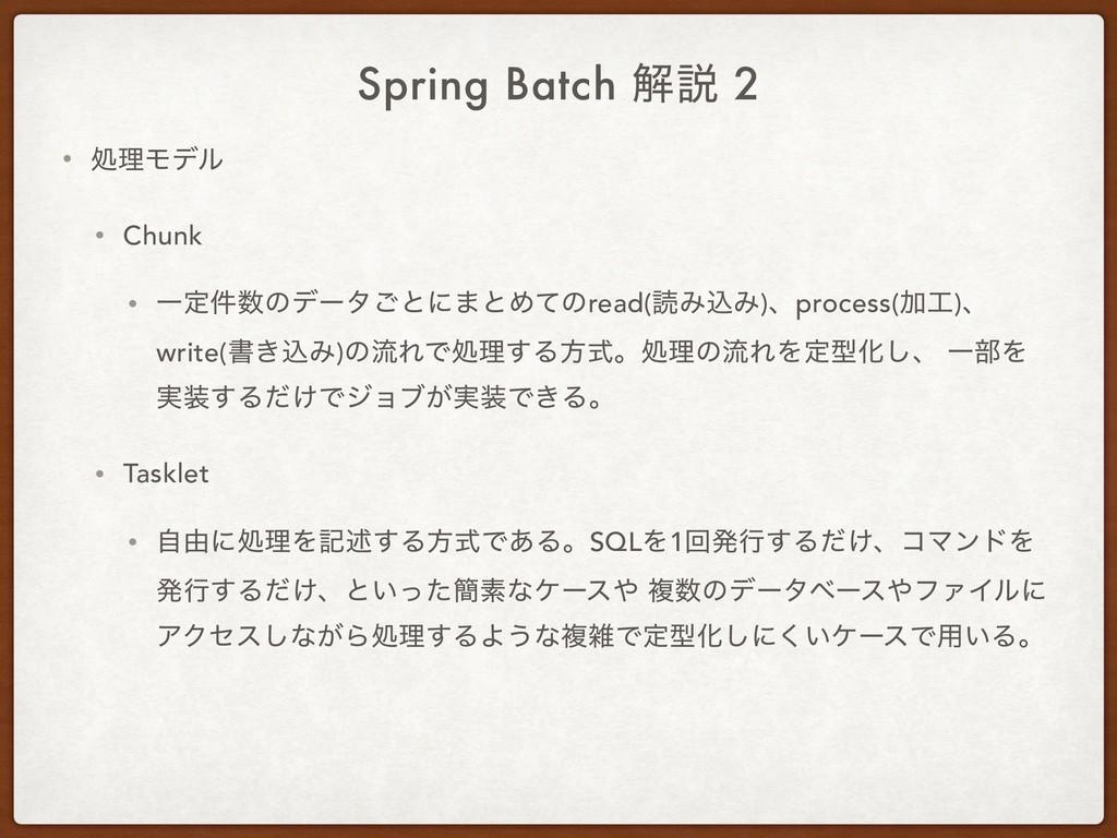 Spring Batch ղઆ 2 • ॲཧϞσϧ • Chunk • Ұఆ݅ͷσʔλ͝ͱʹ...