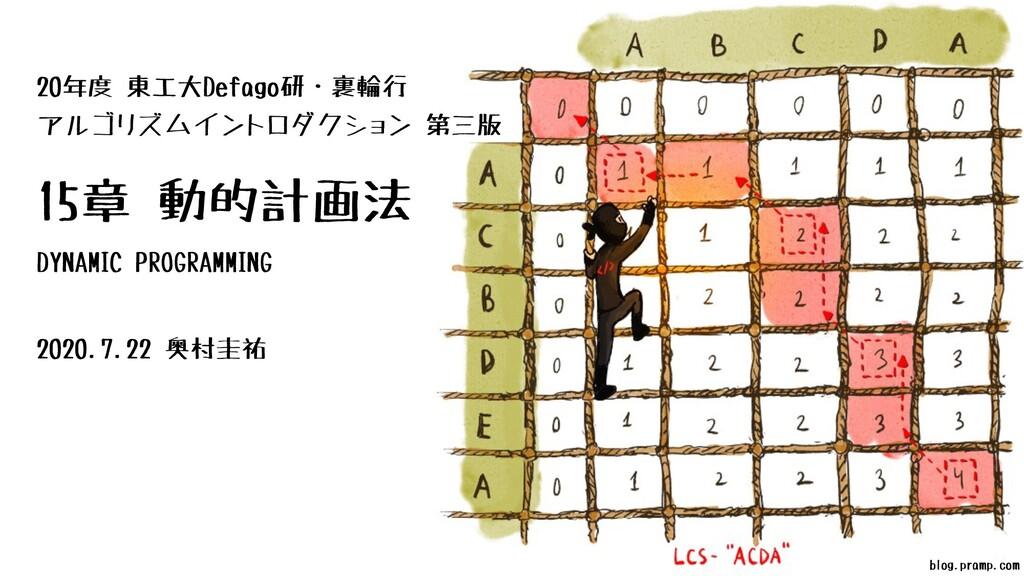 blog.pramp.com アルゴリズムイントロダクション 第三版 15章 動的計画法 20...