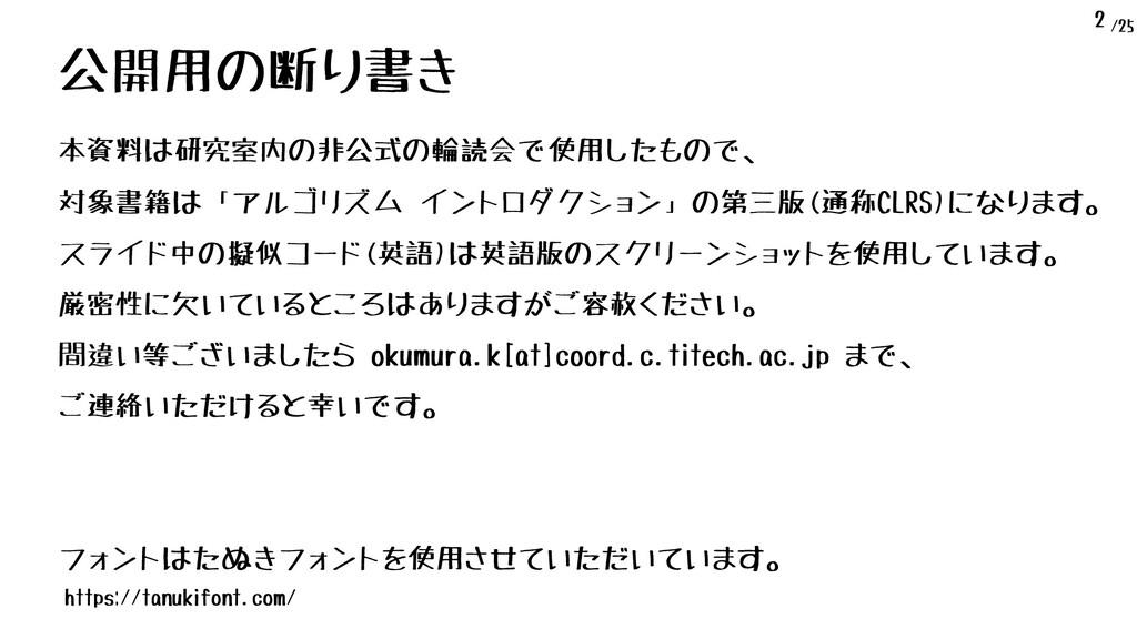 /25 2 公開用の断り書き https://tanukifont.com/ フォントはたぬき...
