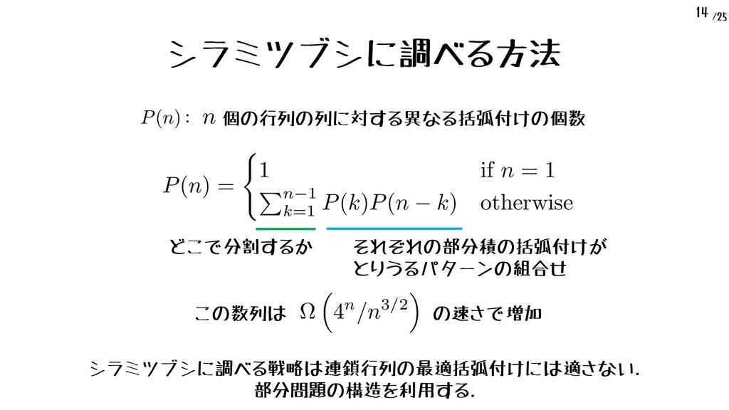 /25 14 シラミツブシに調べる方法 個の行列の列に対する異なる括弧付けの個数 n <lat...