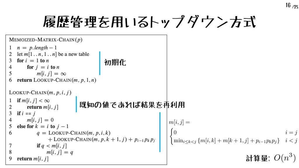 /25 16 履歴管理を用いるトップダウン方式 初期化 既知の値であれば結果を再利用 O(n ...