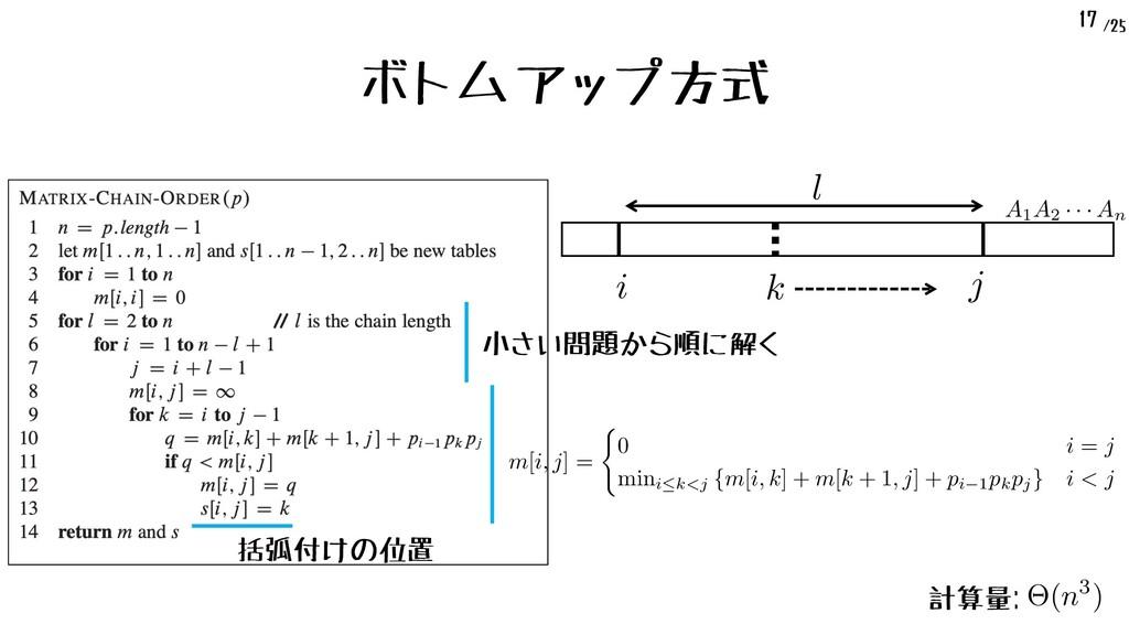 """/25 17 ボトムアップ方式 l <latexit sha1_base64=""""0C8sfUJ..."""