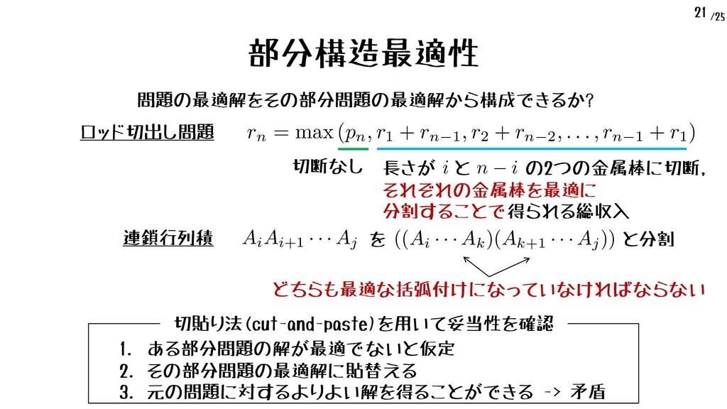/25 21 部分構造最適性 連鎖行列積 AiAi+1 · · · Aj <latexit s...