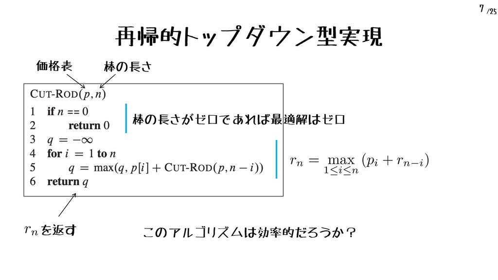 /25 7 再帰的トップダウン型実現 rn = max 1in (pi + rn i) <...