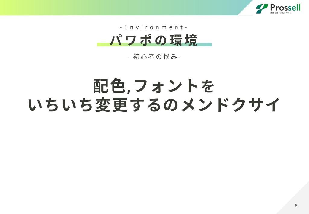8 - E n v i r o n m e n t - - 初 心 者 の 悩 み - パ ワ...