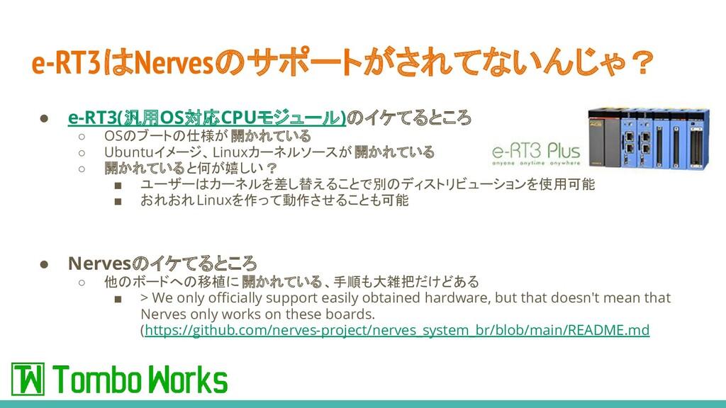 e-RT3はNervesのサポートがされてないんじゃ? ● e-RT3(汎用OS対応CPUモジ...