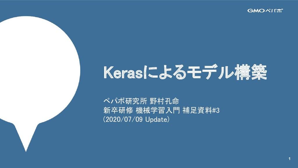 1 Kerasによるモデル構築 ペパボ研究所 野村孔命 新卒研修 機械学習入門 補足資料#...