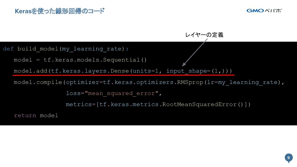 9 9 Kerasを使った線形回帰のコード def build_model(my_learni...