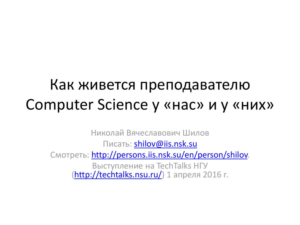 Как живется преподавателю Computer Science у «н...