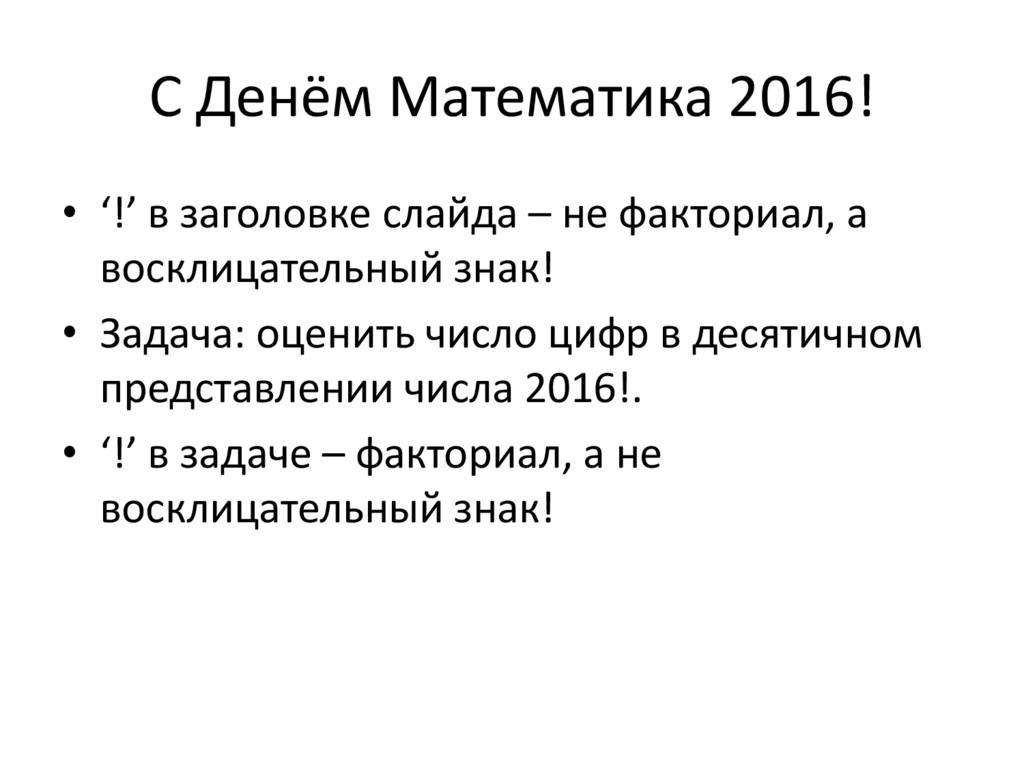 С Денём Математика 2016! • '!' в заголовке слай...