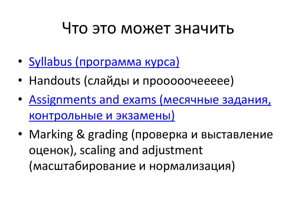 Что это может значить • Syllabus (программа кур...