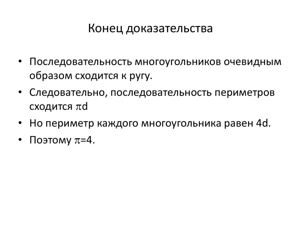 Конец доказательства • Последовательность много...