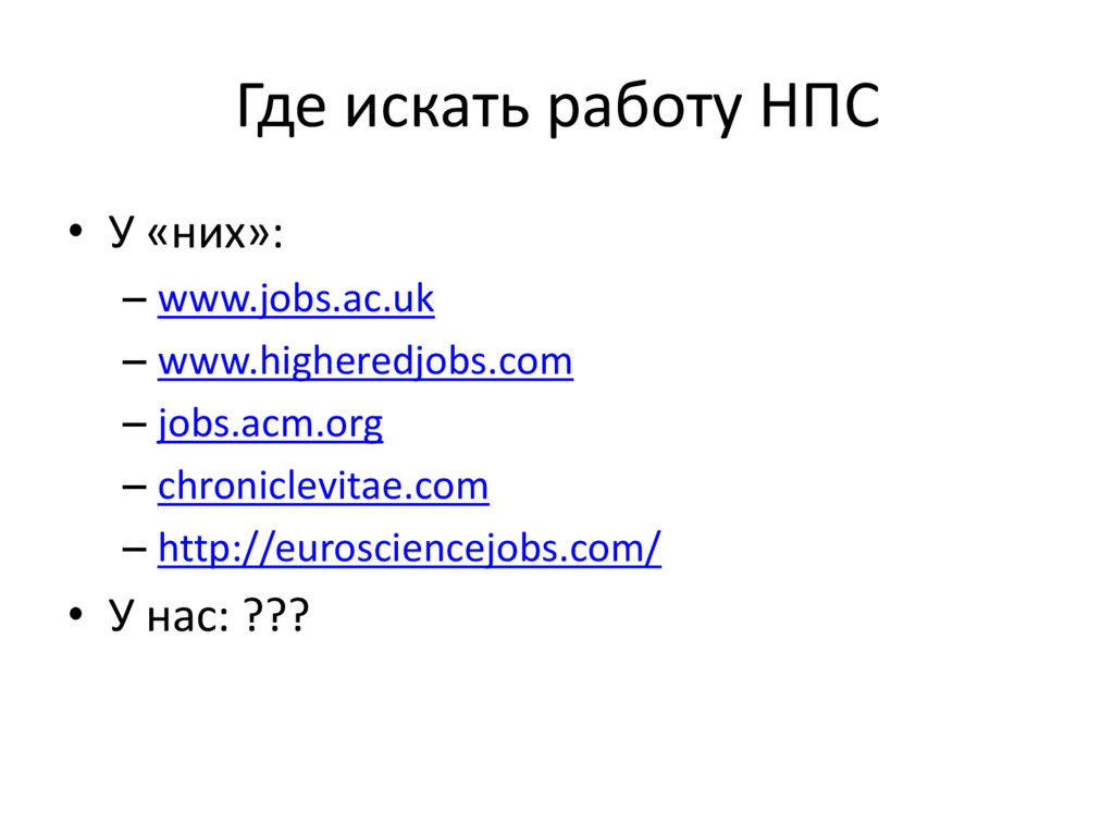 Где искать работу НПС • У «них»: – www.jobs.ac....