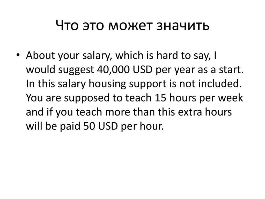 Что это может значить • About your salary, whic...