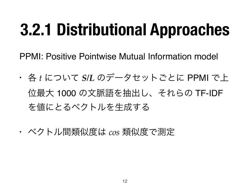 3.2.1 Distributional Approaches PPMI: Positive ...