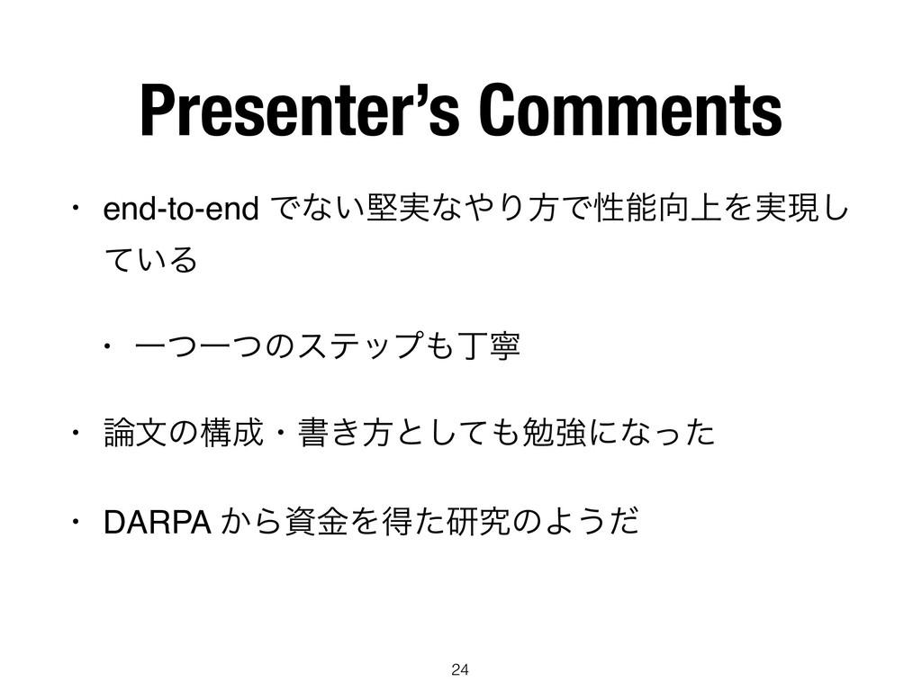 Presenter's Comments • end-to-end Ͱͳ͍ݎ࣮ͳΓํͰੑ...