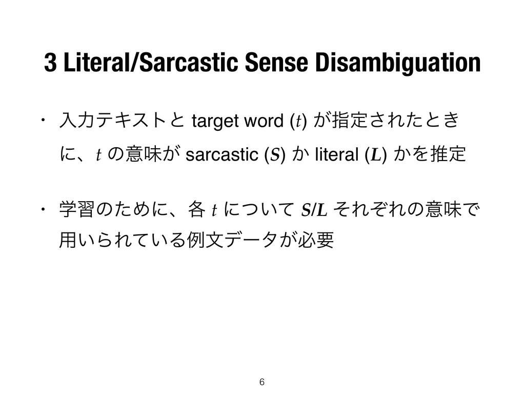 3 Literal/Sarcastic Sense Disambiguation • ೖྗςΩ...