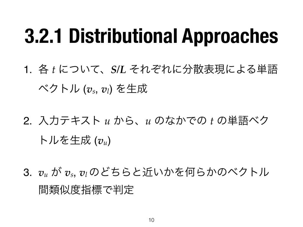 3.2.1 Distributional Approaches 1. ֤ t ʹ͍ͭͯɺS/L...