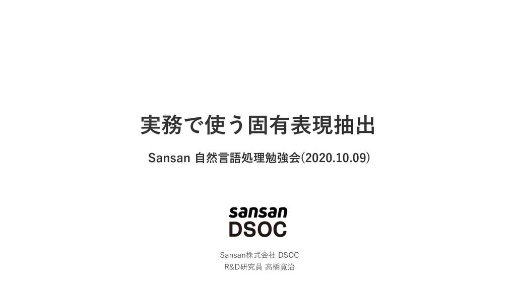 実務で使う固有表現抽出 Sansan ⾃然⾔語処理勉強会(2020.10.09) Sansan...