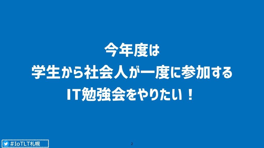 #IoTLT札幌 今年度は 学生から社会人が一度に参加する IT勉強会をやりたい! 2