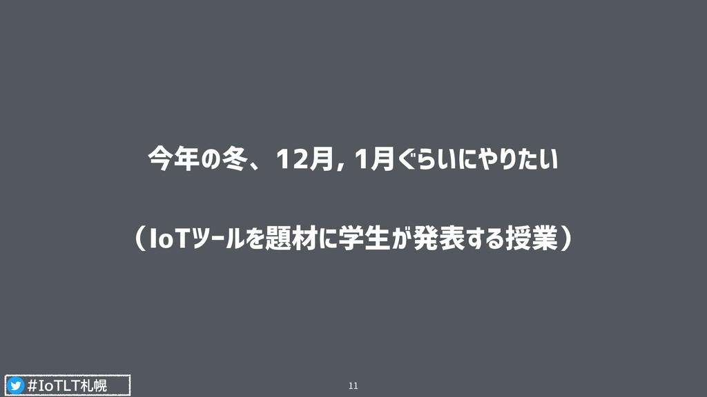#IoTLT札幌 今年の冬、12月, 1月ぐらいにやりたい (IoTツールを題材に学生が発表...